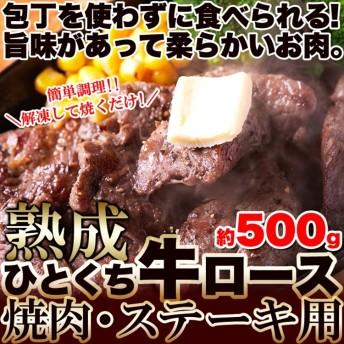 熟成牛 ロース カット ステーキ 焼肉 用500g /冷凍A