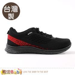 魔法Baby 男運動鞋 台灣製Q彈緩震多功能運動鞋~sd7158