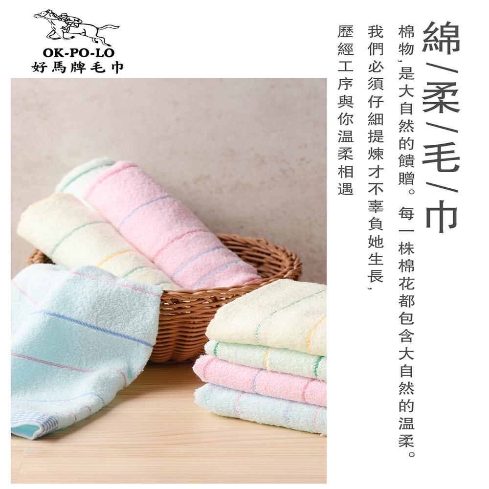okpolo好馬牌台灣製純棉毛巾-12入組