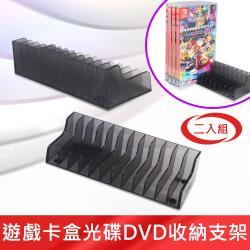 任天堂 Nintendo Switch 遊戲卡盒光碟DVD收納支架 2入組