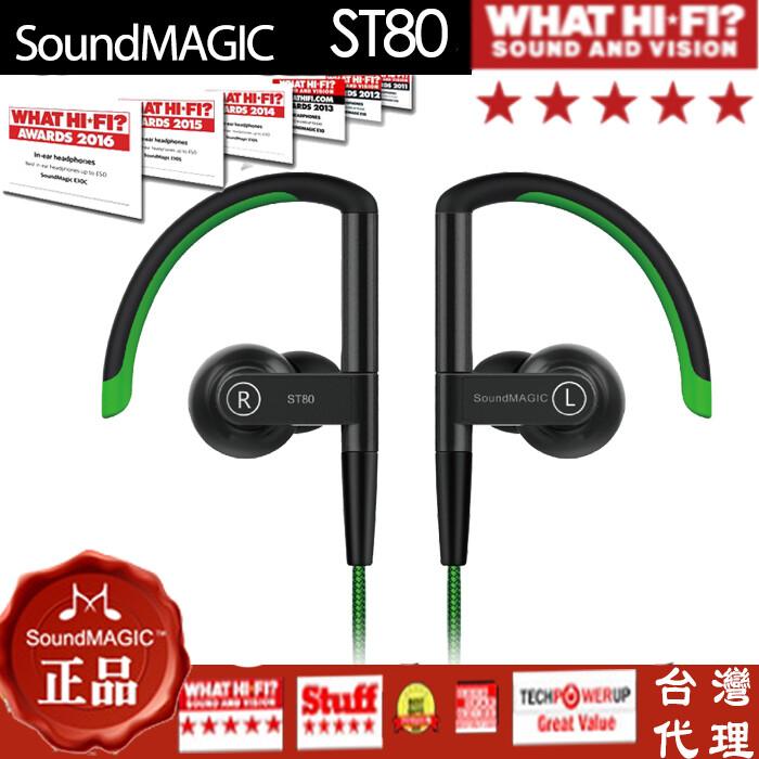 soundmagic 聲美耳機 蘋果 安卓 耳機 品牌 推薦 st80