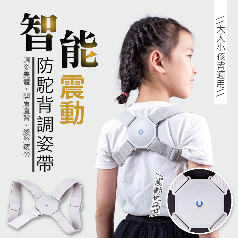 (改好)防駝背肩帶 智能防駝背感應器 背部扶正帶 防駝背神器 坐姿背帶 【17購】