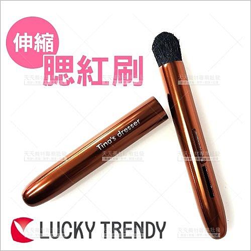 LUCKY伸縮型腮紅刷.修容刷-單支(TNG-0601)韓國製[31350]