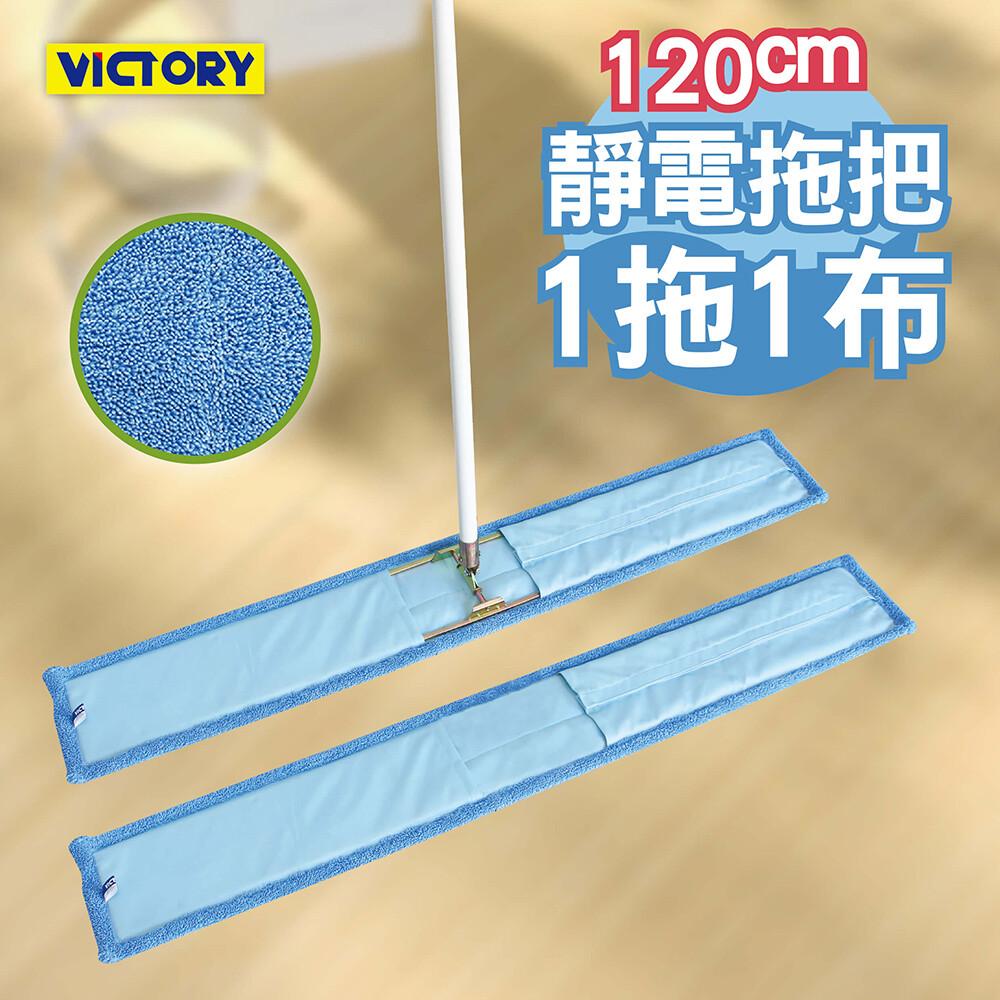 victory業務用超細纖維吸水靜電除塵拖把120cm-1拖1布