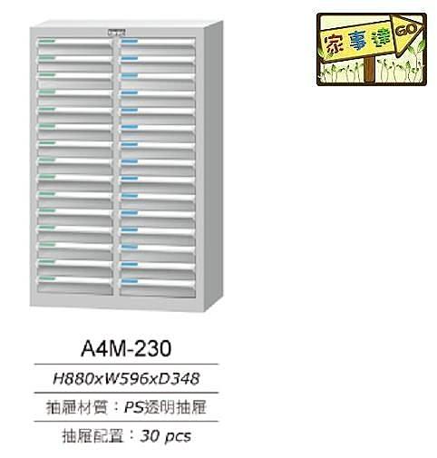 [家事達] Tanko 落地型A4文件箱 A4M230 特價