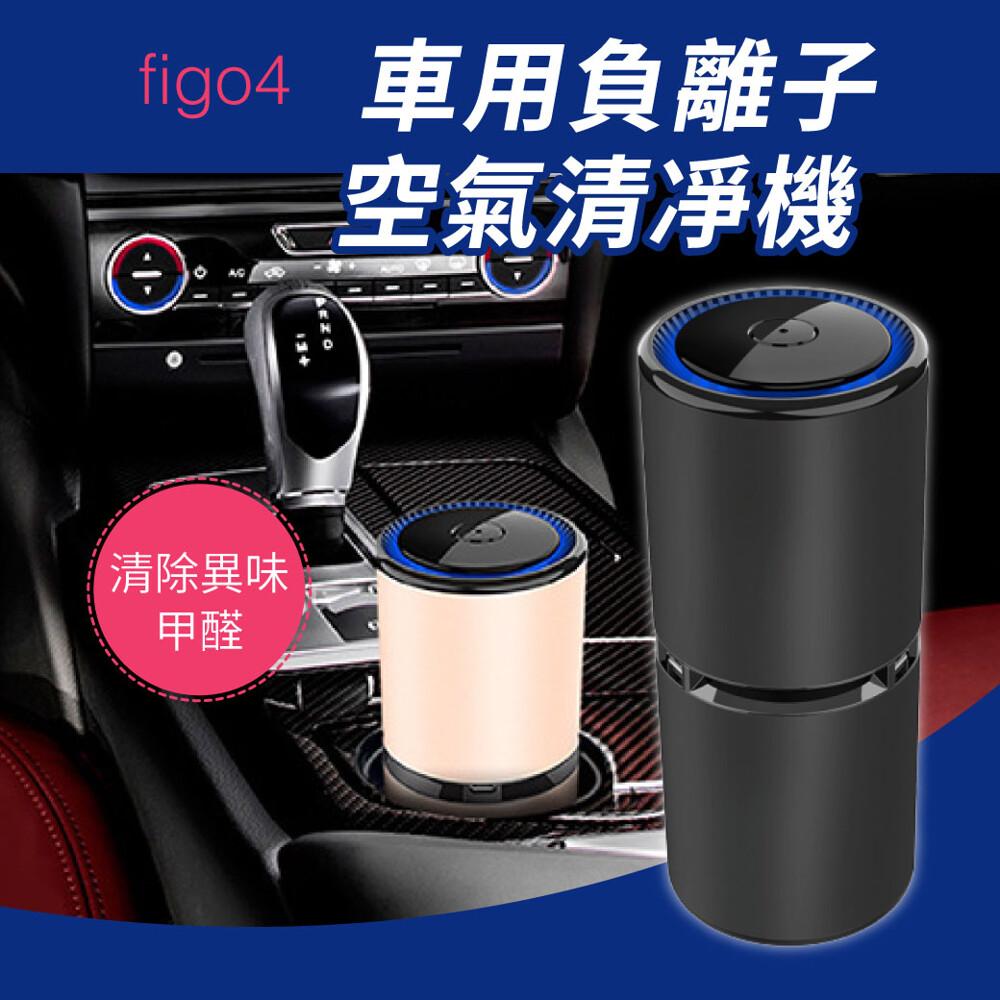 goshopfigo4 車用負離子空氣清淨機負離子真正零耗材 有效去除甲醇 異味 霧霾 苯 尼