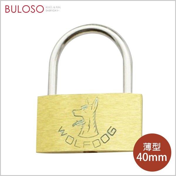《不囉唆》狼狗牌 40MM薄型銅掛鎖 (不挑色/款) 銅鎖 鎖頭 門鎖 行李箱鎖【A432642】