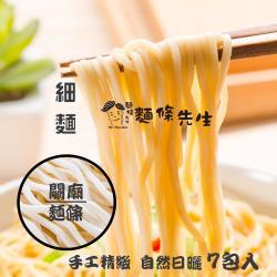 麵條先生 7入組 傳統關廟麵系列-細麵(無醬料包裝)