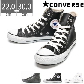 【10%OFF】 コンバース CONVERSE LEA オールスター HI LEA ALL STAR ハイカット レザースニーカー レディース メンズ 本革 限定 靴 シューズ
