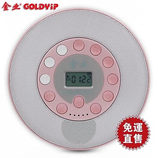 Goldyip/金業 學習cd播放機迷你家用便攜式英語cd機光盤隨身聽 【全館免運】