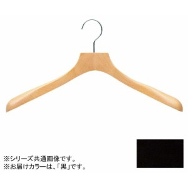 日本製 木製ハンガーメンズ用 黒 5本セット T-5400 肩幅42cm×肩厚4cm