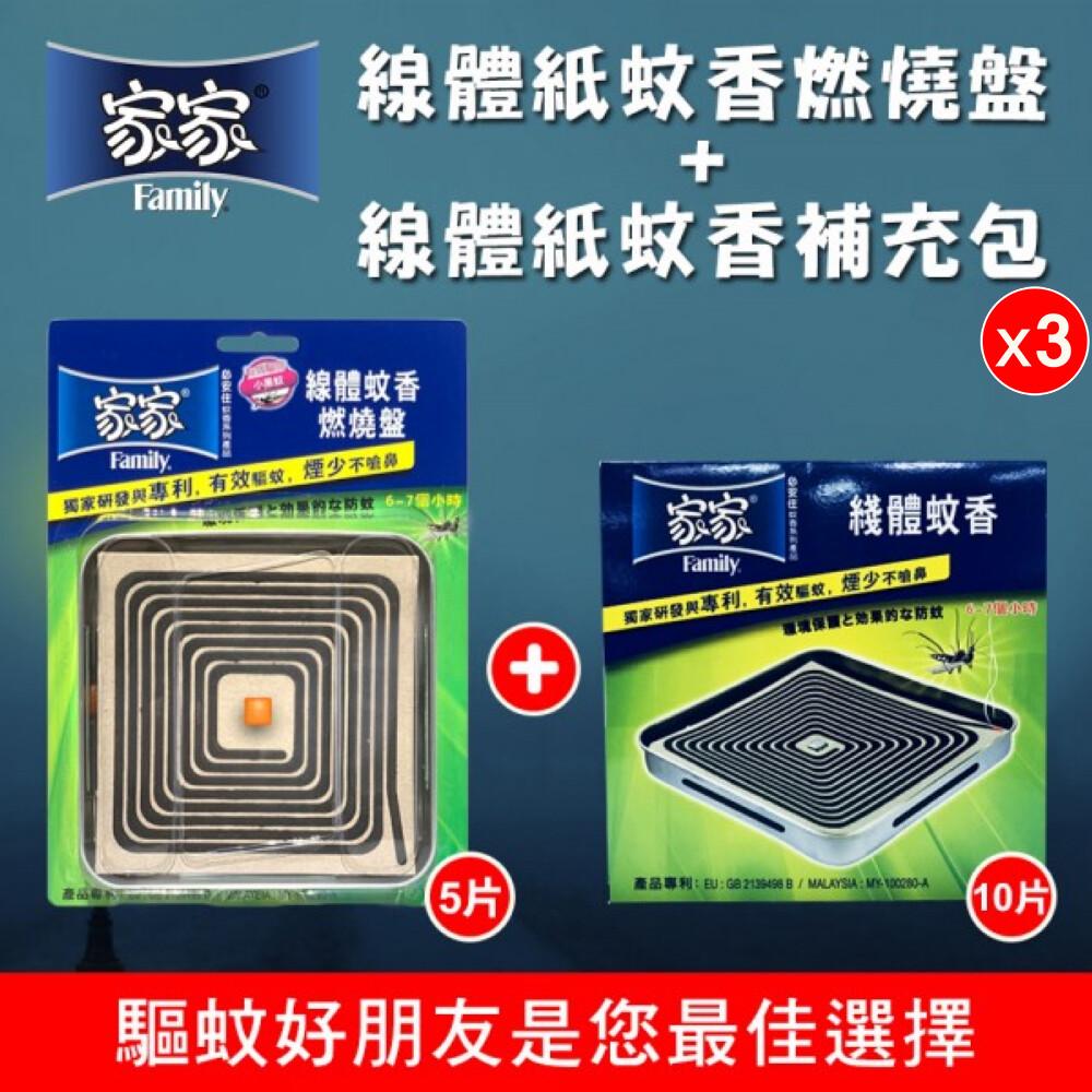 家家 - 必安住線體紙蚊香組合包燃燒盤x1補充包x3