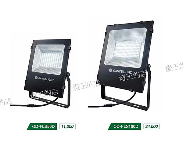 【燈王的店】舞光 LED 50W 亞瑟投光燈 戶外投射燈 全電壓 白光6250K/暖白光3000K OD-FLS50