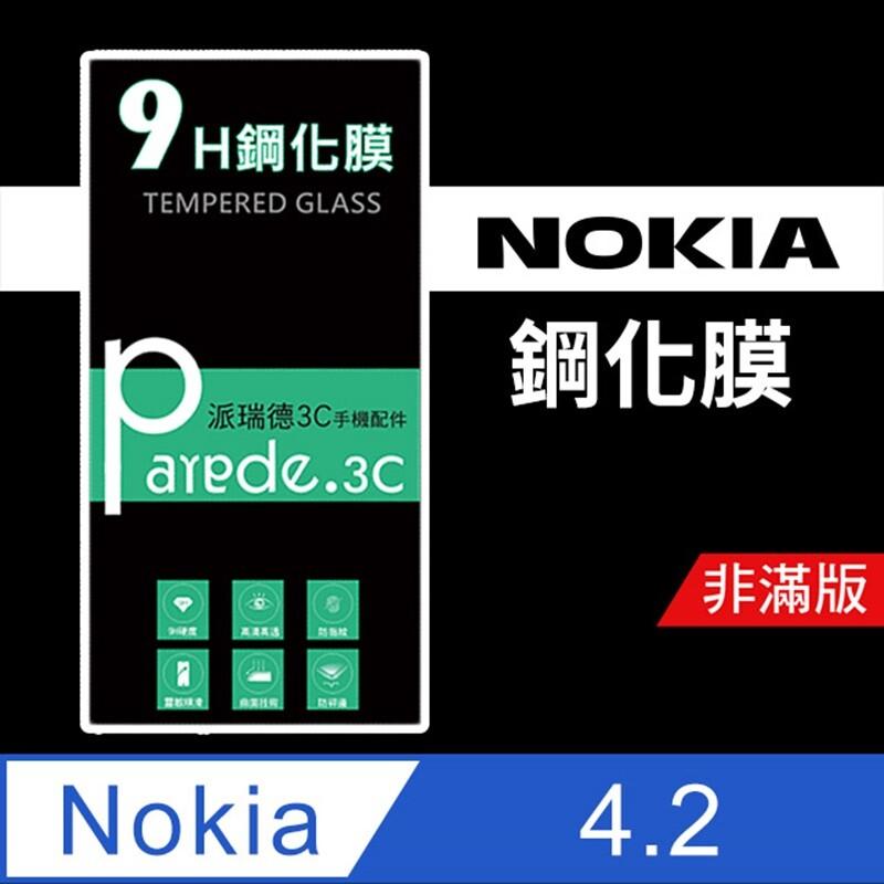 諾基亞nokia  4.2 9h鋼化玻璃保護貼 防刮  鋼化膜  非滿版派瑞德 parade3c