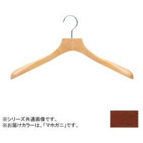 日本製 木製ハンガーメンズ用 マホガニ 5本セット T-5400 肩幅42cm×肩厚4cm
