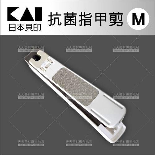 日本貝印119指甲剪-單入(白色M)KF-1001[19785]