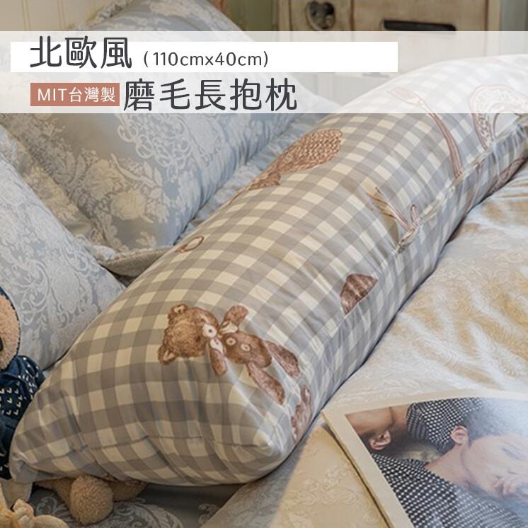 annahome 男孩的野餐墊  北歐風長抱枕(110cmx40cm) 磨毛材質 台灣製