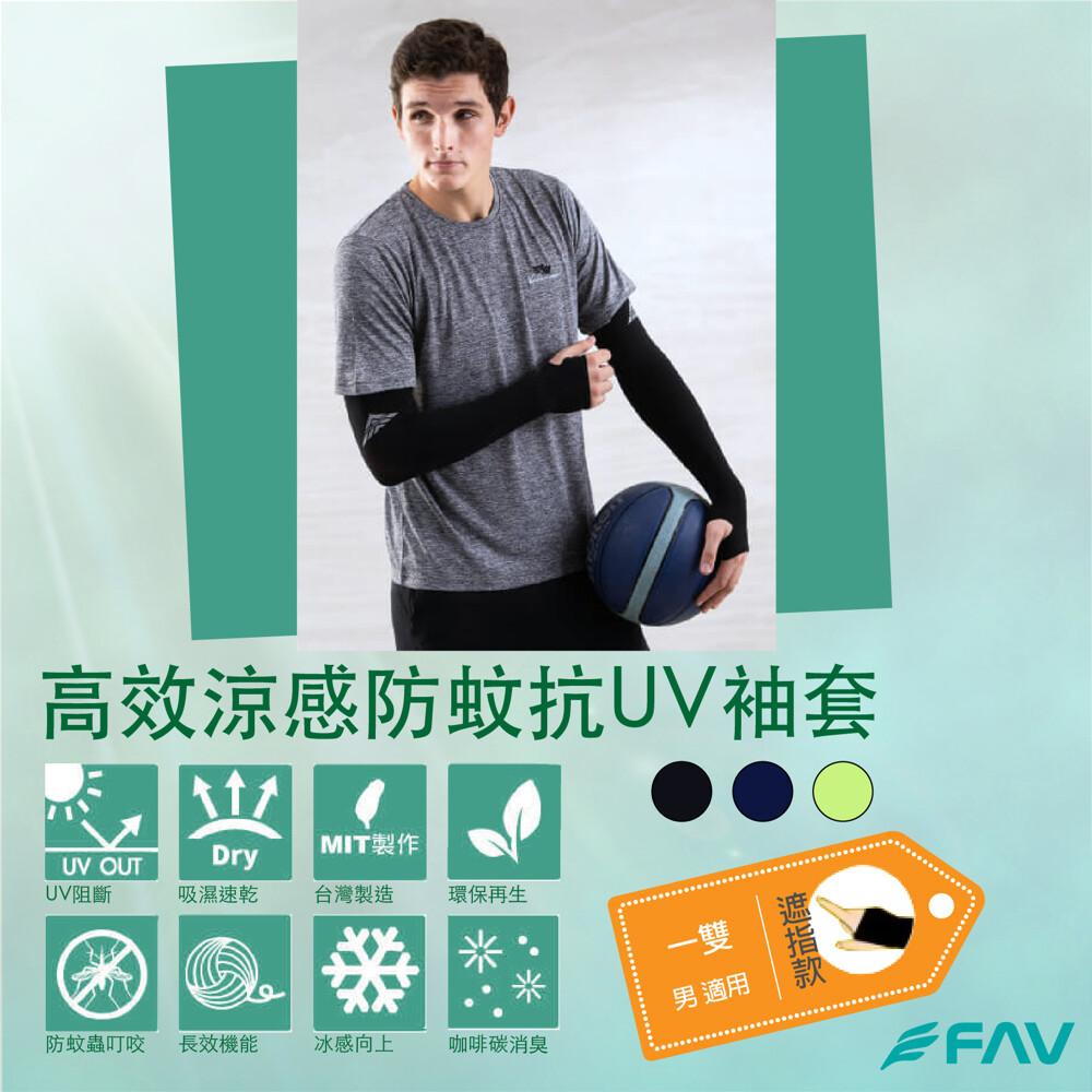 防曬機能袖套 /抗uv袖套 / 防蚊袖套 / 涼感袖套 /型號:674fav飛爾美