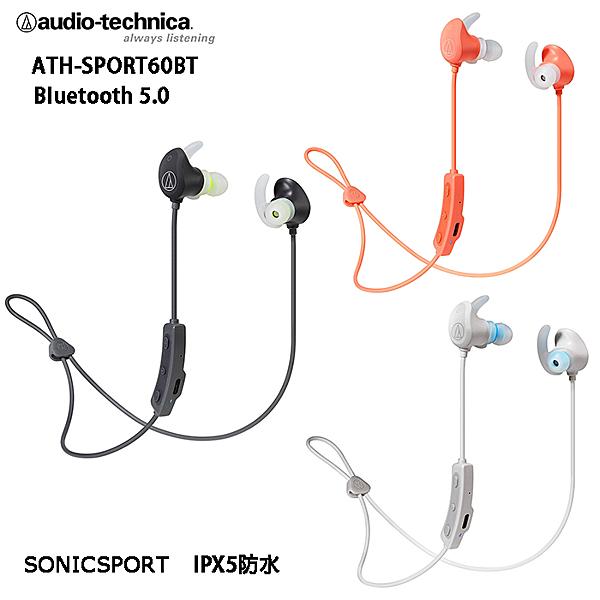 鐵三角 ATH-SPORT60BT (附原廠收納袋) 防水運動藍牙無線耳機 公司貨一年保固