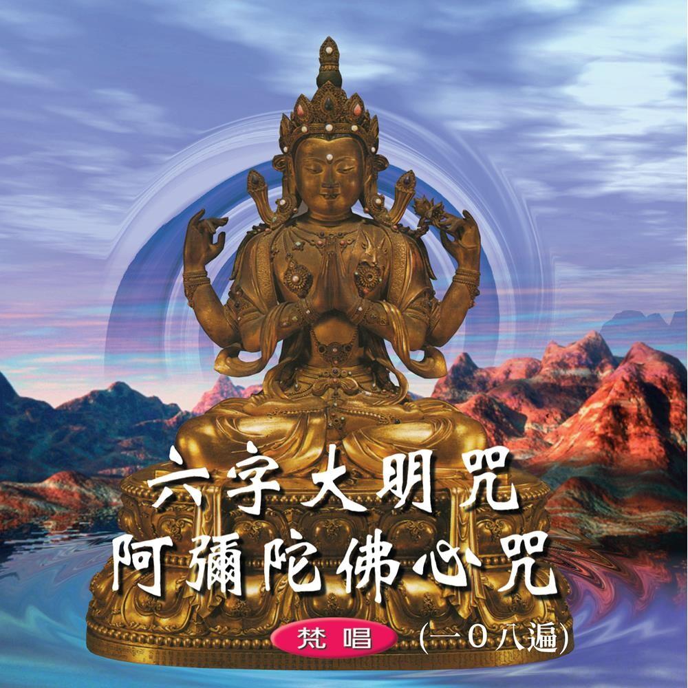 新韻傳音六字大明咒/阿彌陀佛心咒(梵唱108遍) cd mspcd-1007