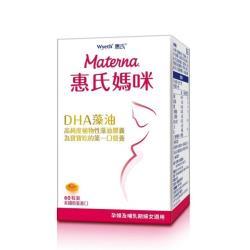 (全新包裝) 惠氏媽咪 DHA藻油膠囊 60粒/瓶