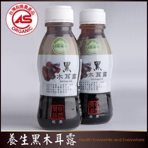 公認最好喝的 自然樂活 養生黑木耳露(350ml/20罐/1箱) 養生飲品 輕鬆補充膠原蛋白 熱銷