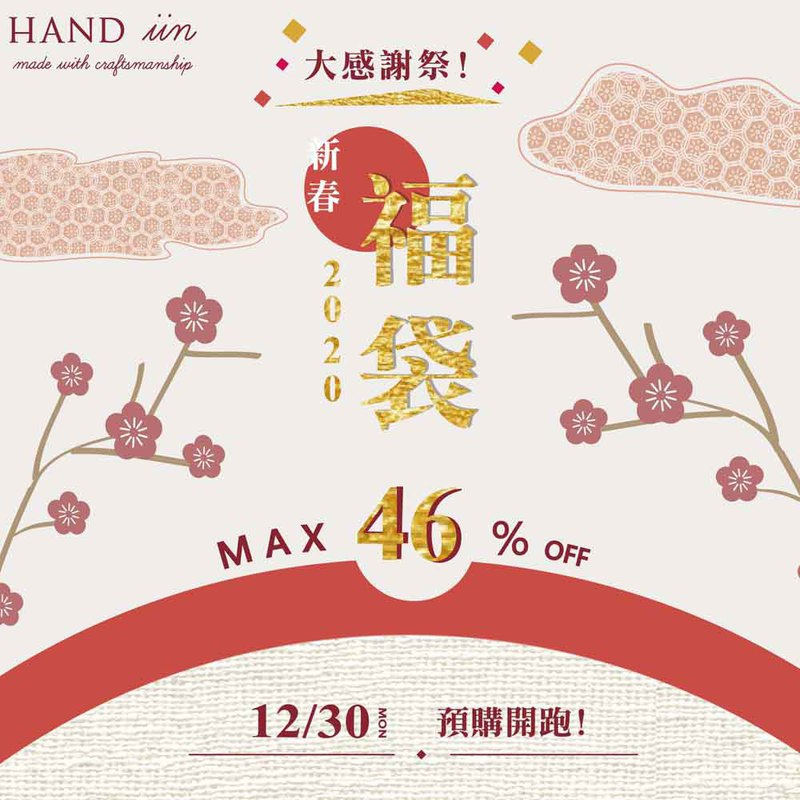 Handiin日本空運限量新春福袋預購開跑Max46% off Made in Japan