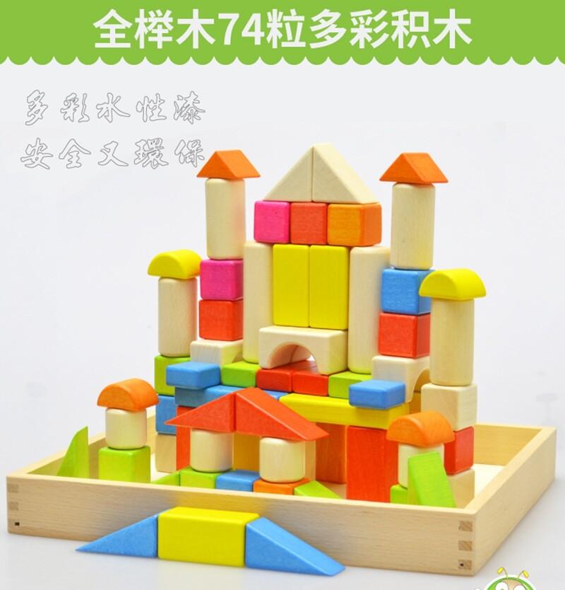 正品 74粒櫸木彩色積木 木頭積木 全櫸木制74粒多彩積木 木製大塊積木 木盒裝積木 寶寶積木盒
