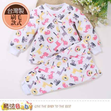 魔法Baby 兒童套裝 台灣製秋冬刷毛厚款保暖居家套裝 k61112