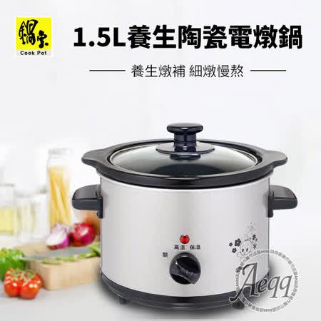 鍋寶 1.5L不銹鋼陶瓷電燉鍋 SE-1050-D