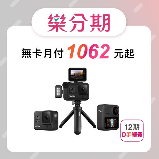 【GoPro】 HERO 8 組合 (內含原廠電池、迷你腳架、快拆頭部綁帶、32G記憶卡)-先拿後pay