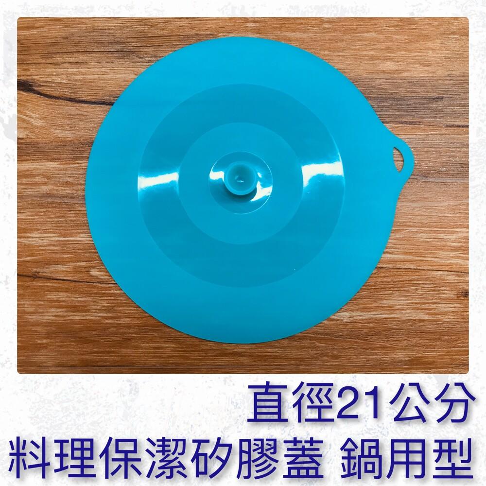 sico料理保潔矽膠蓋 - 鍋蓋型直徑21公分