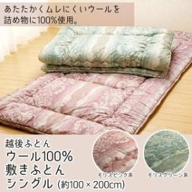 越後ふとん ウール100% 敷きふとん シングル(約100×200cm)  (送料無料)(布団、敷き布団、ふとん、寝具、敷きパッド)
