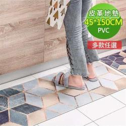 【質感皮革】防油防水廚房地墊(45x150cm)