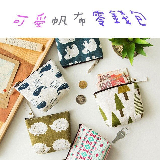 帆布可愛零錢包 韓風零錢包 小化妝包 鑰匙包 衛生棉收納包