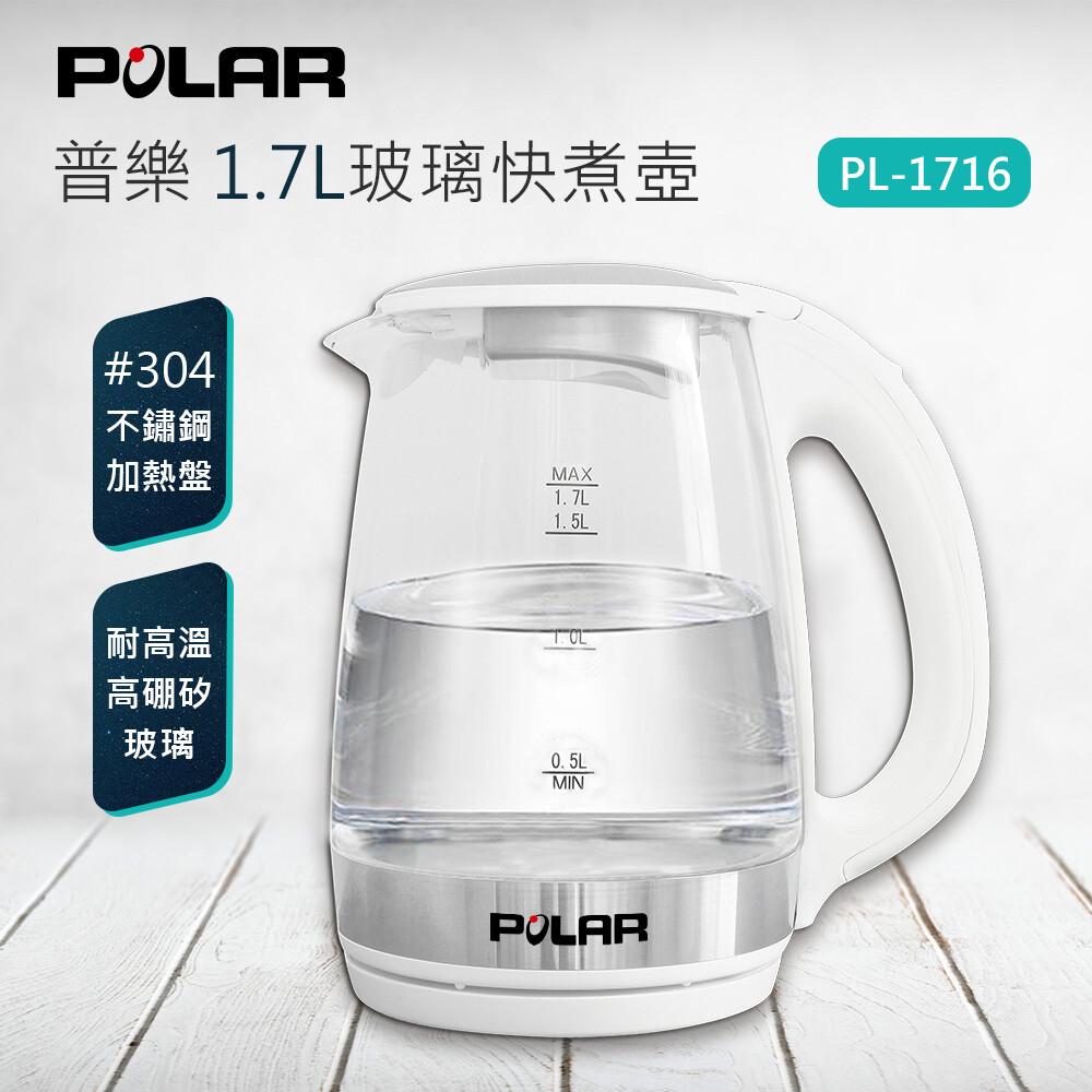 普樂polar1.7l 玻璃快煮壺 pl-1716