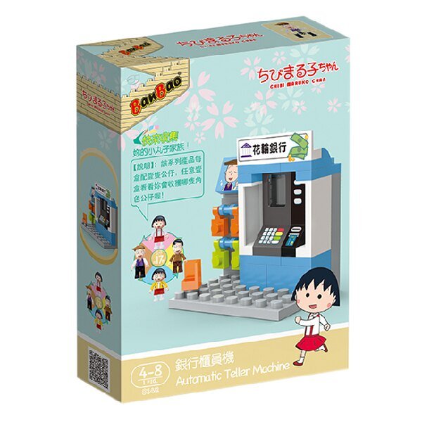 8142【BanBao 積木】櫻桃小丸子系列-銀行櫃員機