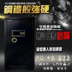 守護者保險箱 大型保險櫃 100cm 指紋保險箱 單門 電子保險箱 多種方式開啟 100FIN-1