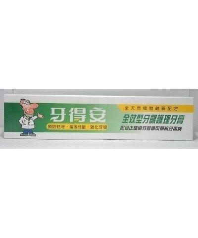 牙得安全效型牙齦護理牙膏 125G/條★愛康介護★