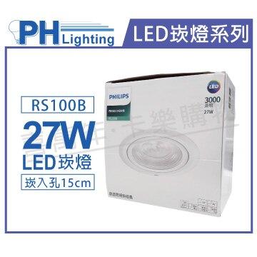 PHILIPS飛利浦 LED RS100B COB 27W 3000K 36度 黃光 全電壓 15cm 投射燈 崁燈 _ PH430823