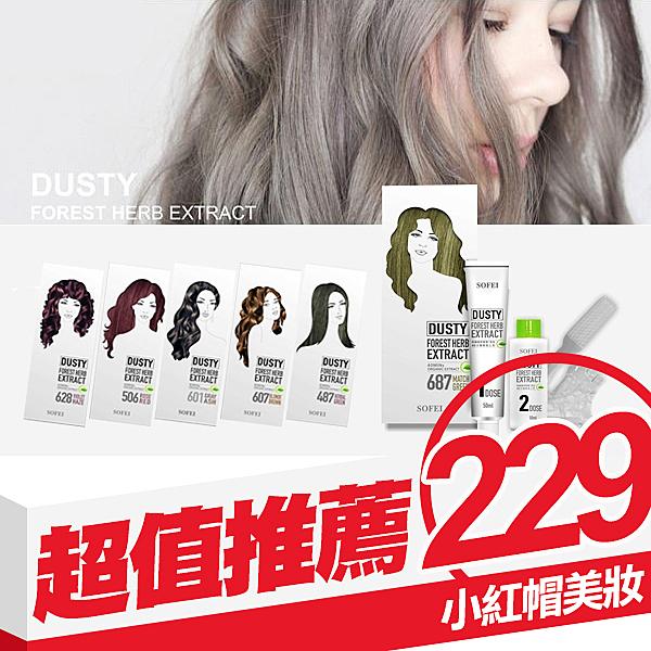 SOFEI 舒妃 型色家植萃添加護髮染髮霜 50ml+ 50ml 多色可選【小紅帽美妝】