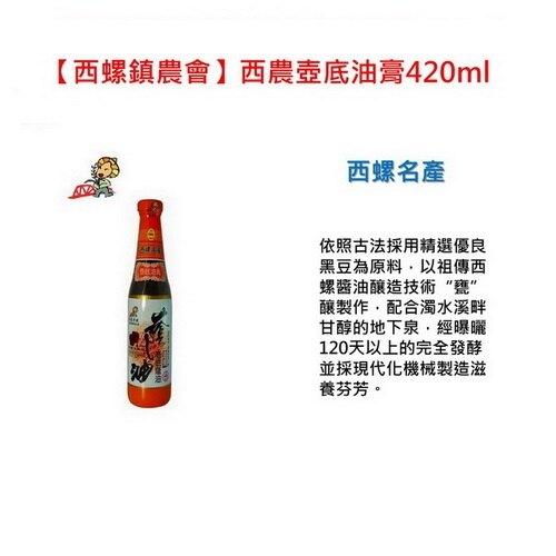 【西螺鎮農會】西農清健壺底油膏(420ml/瓶)