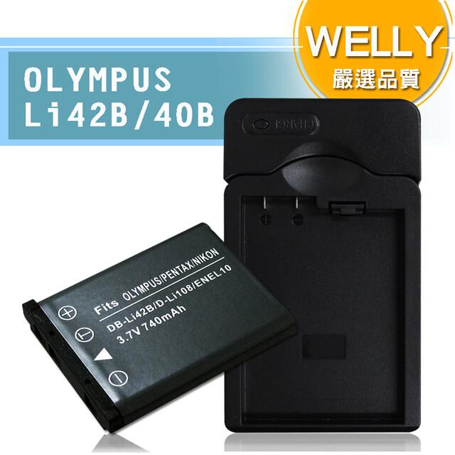 wellyolympus li42b / li40b 認證版 防爆相機電池充電組
