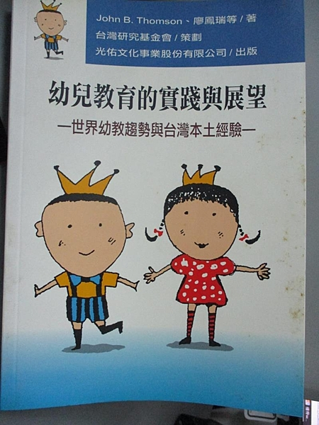 【書寶二手書T3/大學教育_BGS】幼兒教育模式1-世界幼教趨勢與台灣本土經_光佑文化編