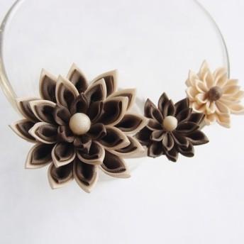 つまみ細工 Uピンの花飾り3点セット ブラウン×ベージュ《成人式、卒業式、和装、着物》