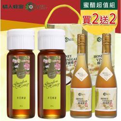 情人蜂蜜-【買2送2】特選百花蜂蜜420g送蜂蜜醋手提禮盒500ml