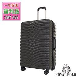 (福利品  28吋)  御風行者ABS硬殼箱/行李箱 (3色任選)