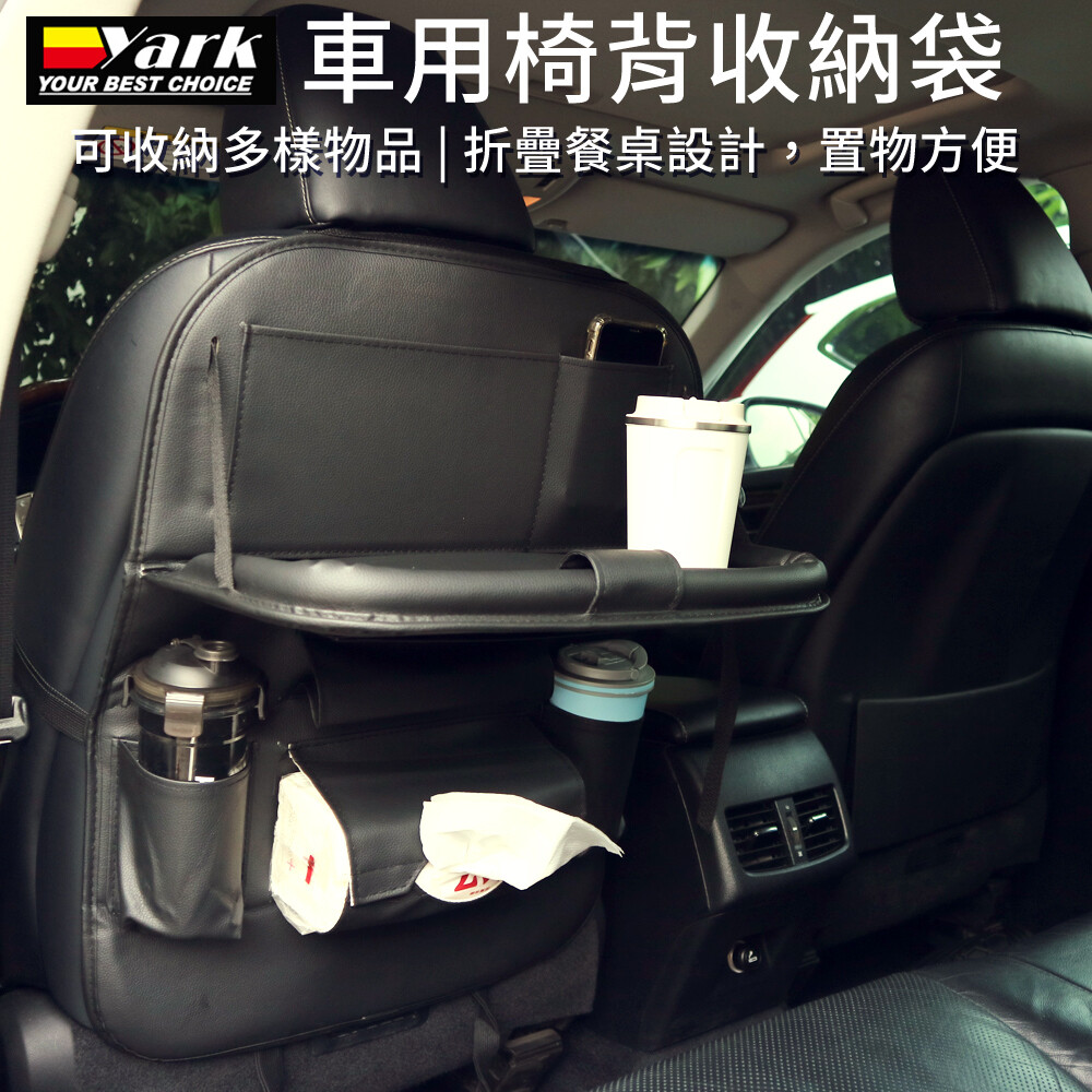 yark車用椅背收納袋 (餐盤|車用收納|水壺袋|置物)