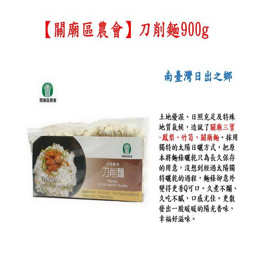 【關廟區農會】刀削麵900g/包