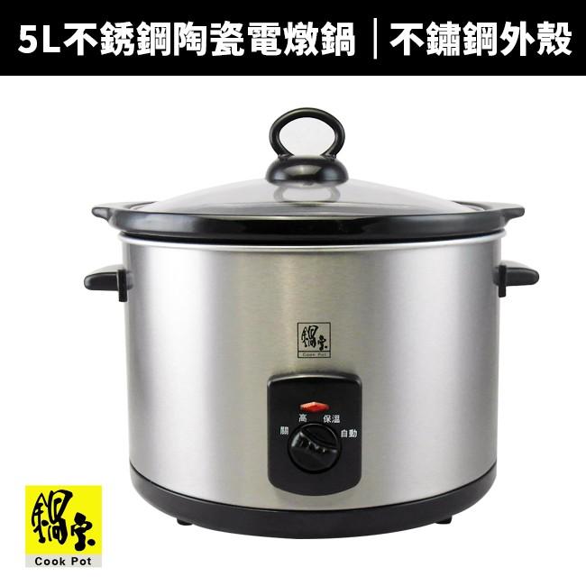 鍋寶 5L不銹鋼陶瓷電燉鍋 SE-5050-D